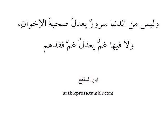 100+ Friendship Quotes In Arabic – yasminroohi