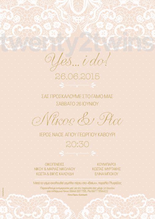 15201 Προσκλητήριο γάμου ρομαντικό, μονόκαρτο 15*21 εκτύπωση Α όψη http://www.eyxesmepetaloudes.gr/wedding/invitation-cards