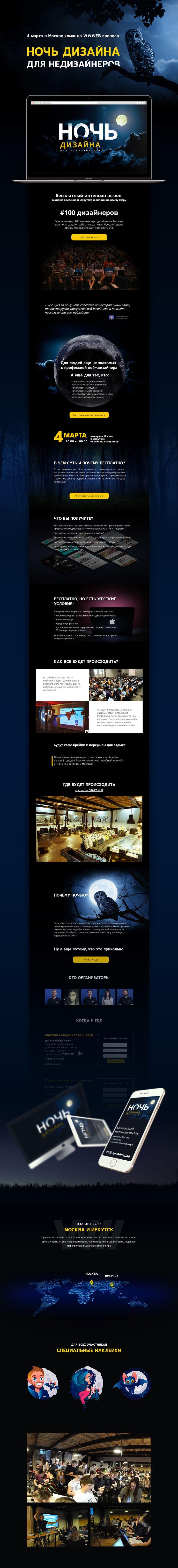 Ночь дизайна / Design night on Behance