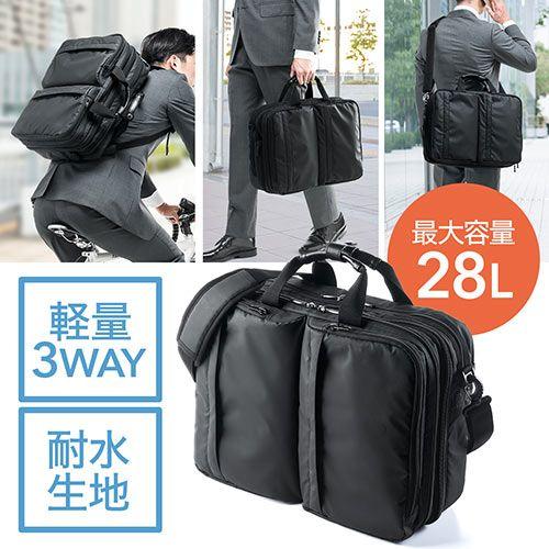 軽量3WAYビジネスバッグ(リュック・ショルダー対応・大容量約28リットル・1~2泊出張対応・耐水生地)