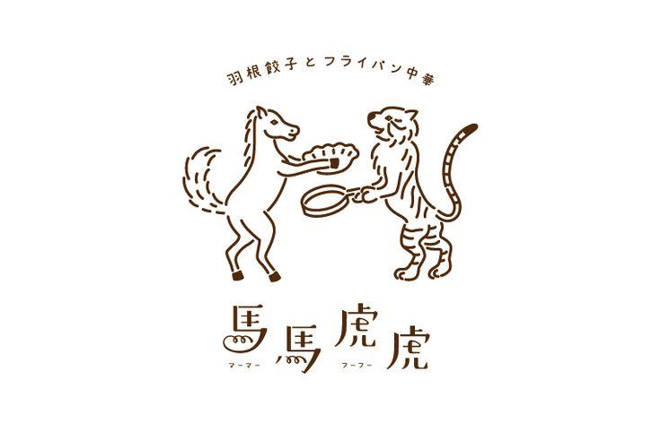 羽根餃子とフライパン中華 馬馬虎虎 http://www.pinterest.com/chengyuanchieh/asian-logo/