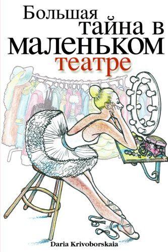 Gorod Taynov 2: Stories in Russian for Kids: Bolshaya tayna v malenkom teatre (Volume 2) (Russian Ed