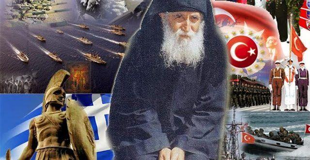 Προφητεία του Αγίου Παϊσίου: «Ο πόλεμος θα γίνει και οι Eλληνες…»