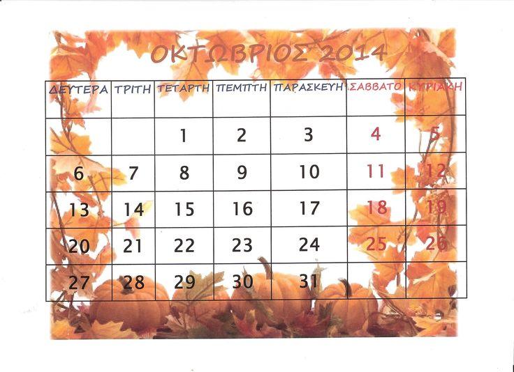 μηνιαίο ημερολόγιο Οκτωβρίου