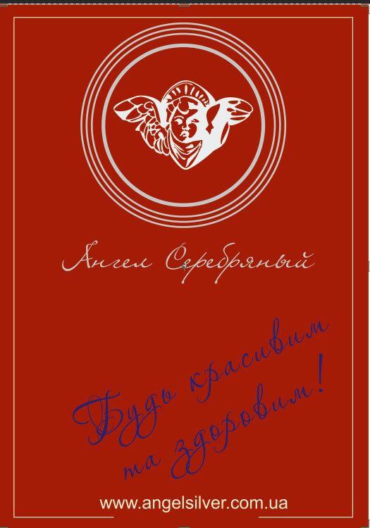Ангел Серебряный