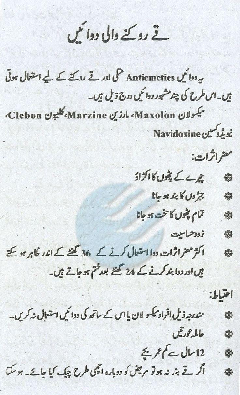 Home Remedies for vomiting - Ulti ya Qay ka ilaj in Urdu ...