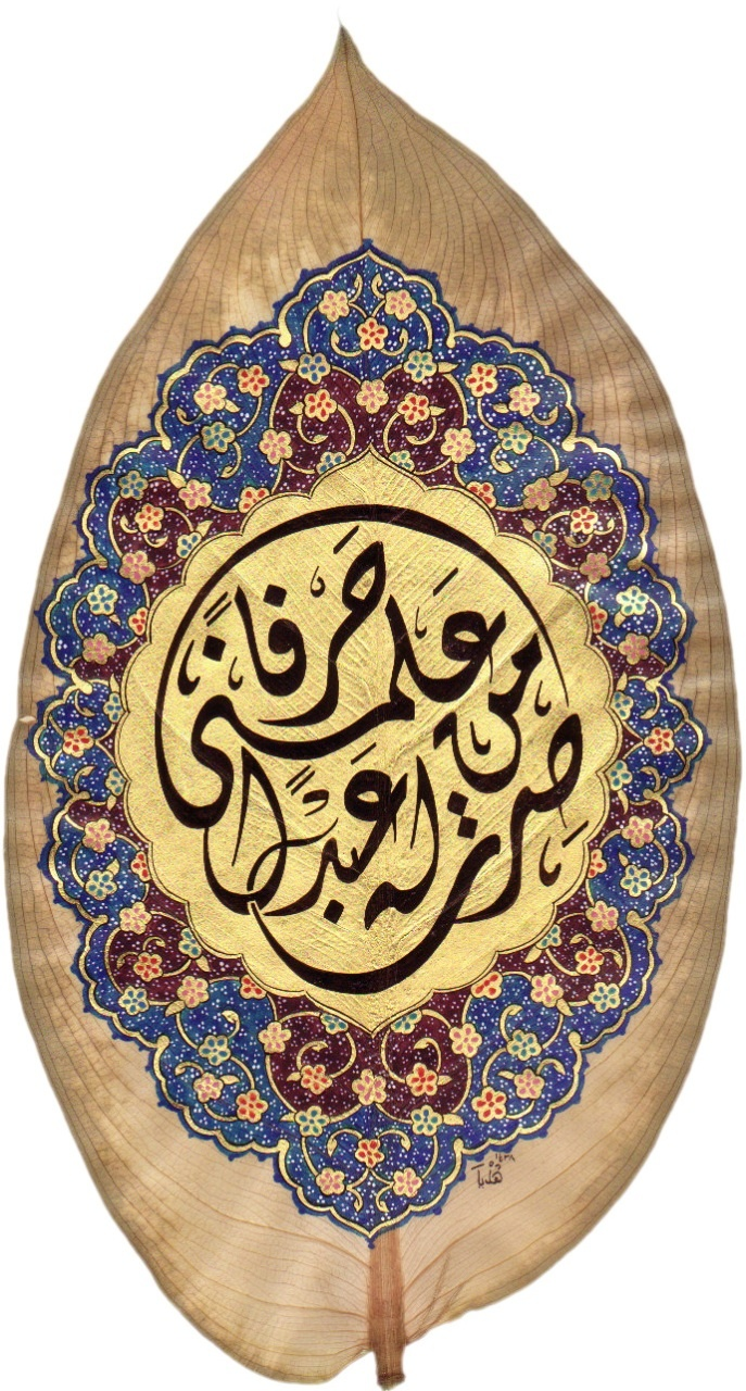 "Turk Art Work by Nick Merdenyan (Calligraphy on Dieffenbachia leaf,)""I Will Become the Slave for 40 Years of Whoever Teaches Me a Letter - Statement of Prophet ""Mohammed"""