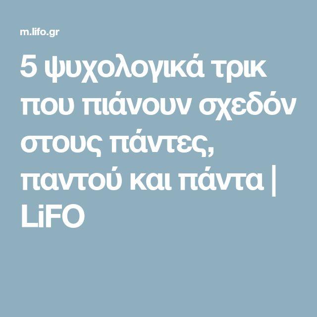 5 ψυχολογικά τρικ που πιάνουν σχεδόν στους πάντες, παντού και πάντα | LiFO