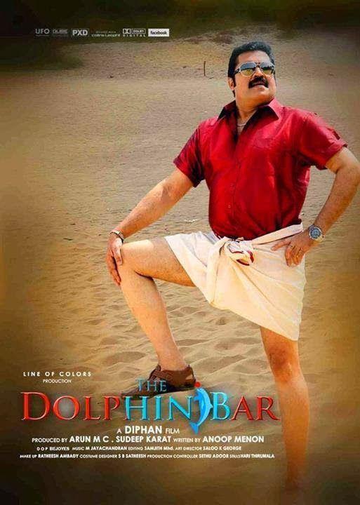 Dolphin Bar starring Suresh Gopi,
