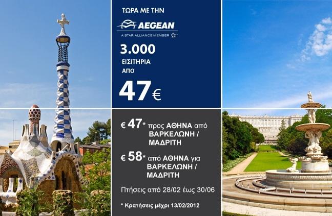 Μεγάλη προσφορά της Aegean για Ισπανία. Ταξιδέψτε για Μαδρίτη & Βαρκελώνη