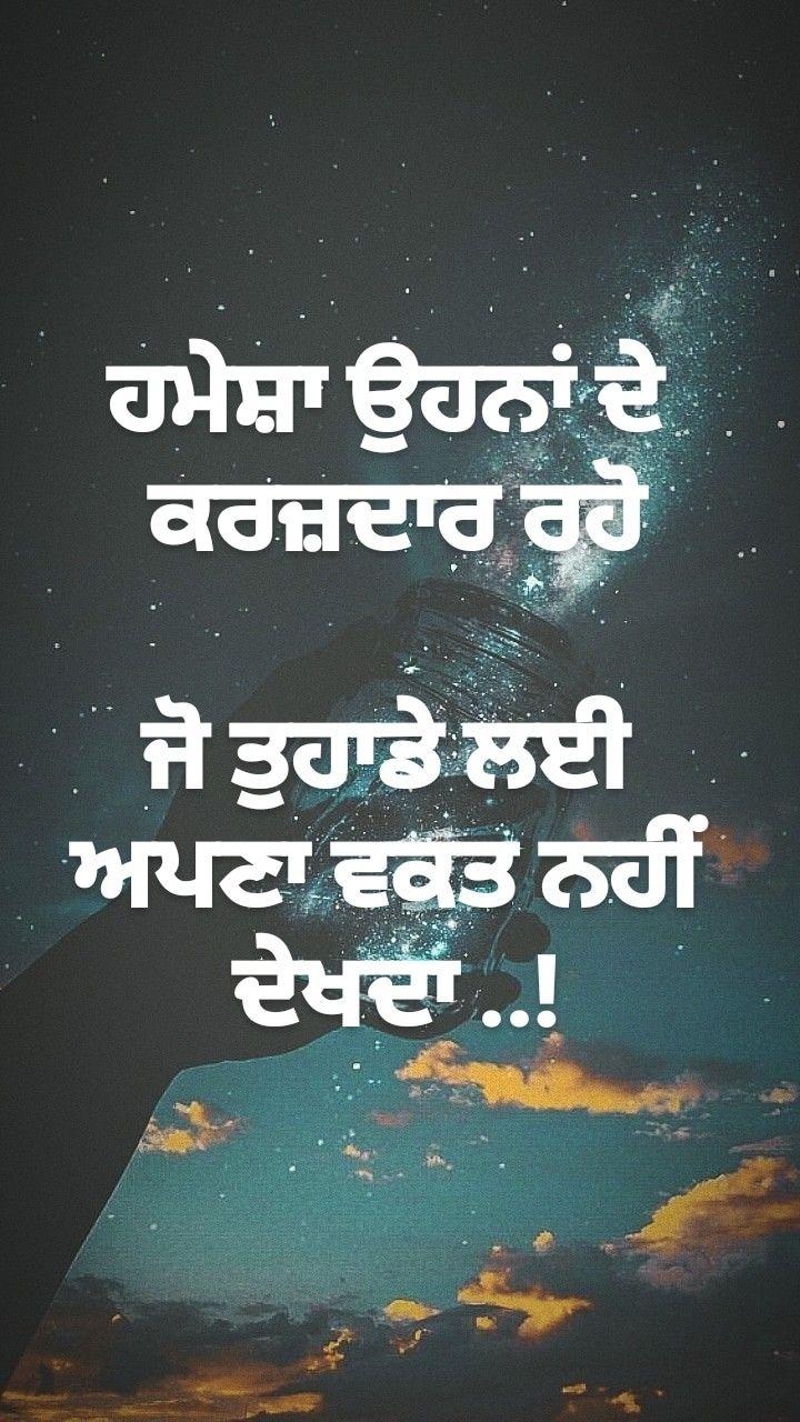 Pin by Beautiful life SKL on punjabi Quotes.. | Punjabi ...