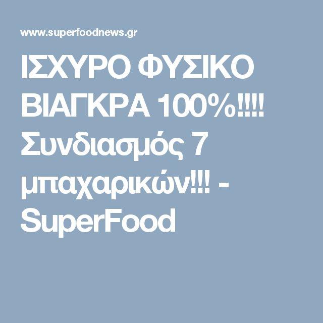 ΙΣΧΥΡΟ ΦΥΣΙΚΟ ΒΙΑΓΚΡΑ 100%!!!! Συνδιασμός 7 μπαχαρικών!!! - SuperFood