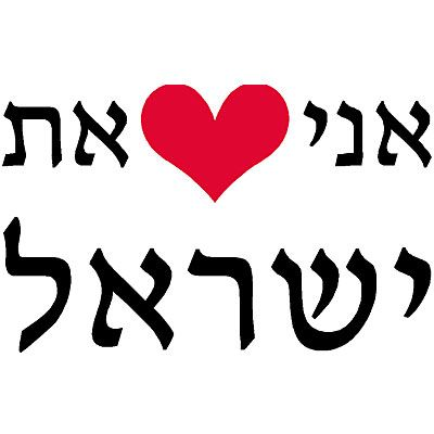 I Love Israel In Hebrew Ani Oev Male Or Ani Oevet Female Et Yisrael