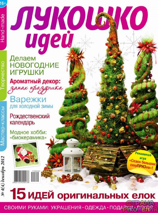 Лукошко идей 2012'04 - Лукошко идей - Журналы по рукоделию - Страна рукоделия