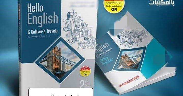 كتاب المعاصر انجليزي ثانية ثانوي ترم ثاني 2020 كتاب المعاصر فى اللغة الانجليزية للصف الثاني الثانوي الترم Gulliver S Travels Skills Convenience Store Products