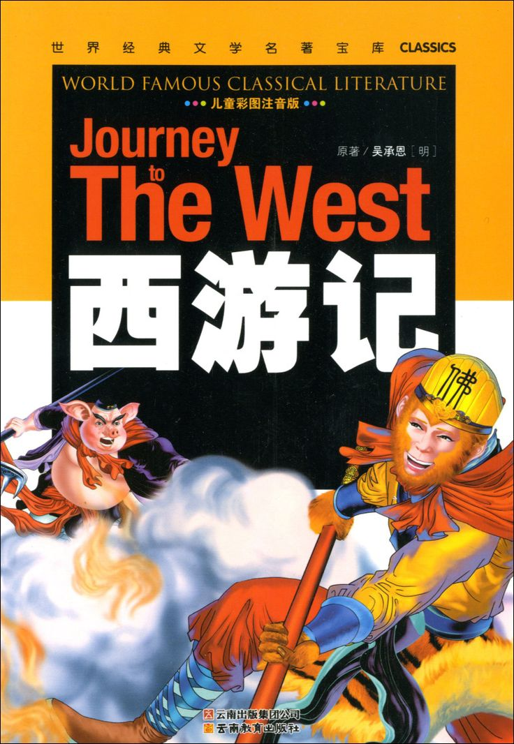Journey to the west for Children and Chinese beginners earning Chinese character pinyin book ,Authentic easy version book