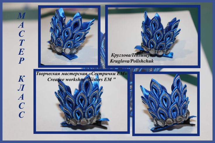 Мастер класс Новогодней короны на заколочке / DIY New Year's crown on Clip