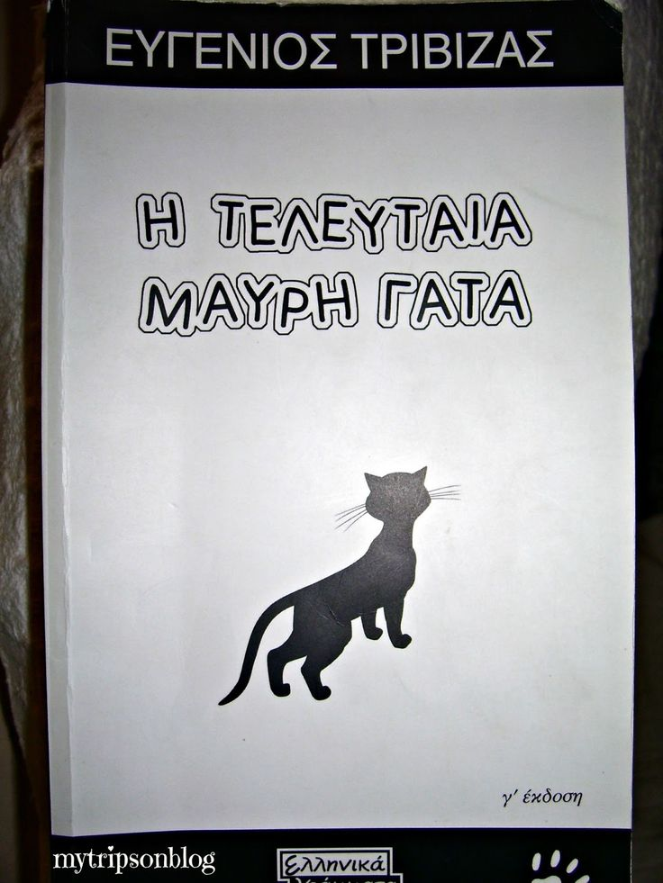 """""""Η τελευταία μαύρη γάτα"""" - Ευγένιος Τριβιζάς (""""The Last Black Cat"""" - Eugene Trivizas)"""