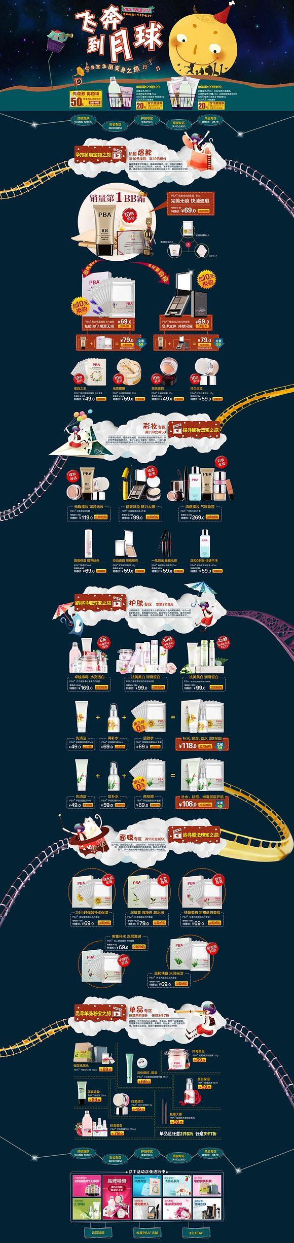 专题 页面 中秋 化妆品 网页 设计