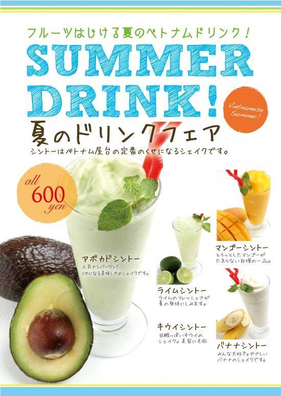 新宿夏ドリンク2012