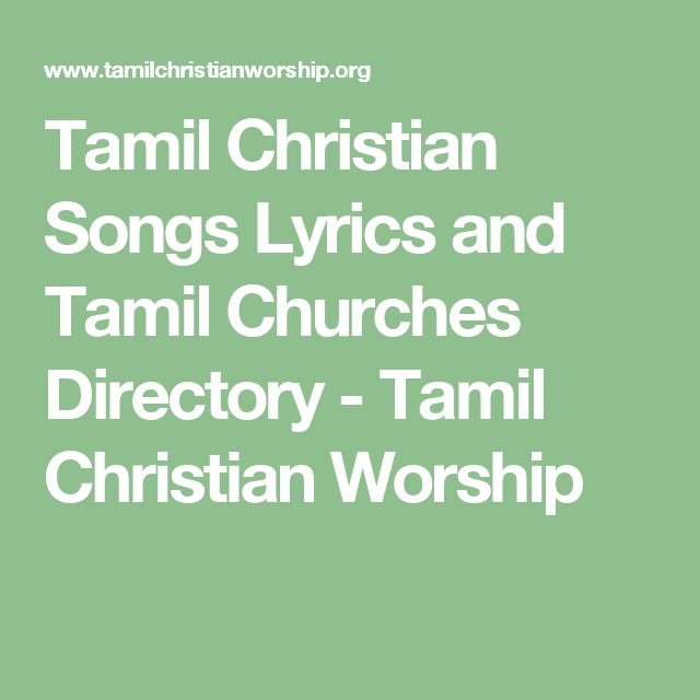 Tamil Christian Songs Lyrics and Tamil Churches Directory - Tamil Christian Worship