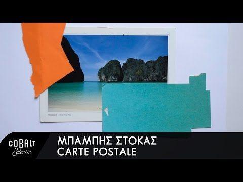 Μπάμπης Στόκας - Carte Postale - Official Lyric Video - YouTube