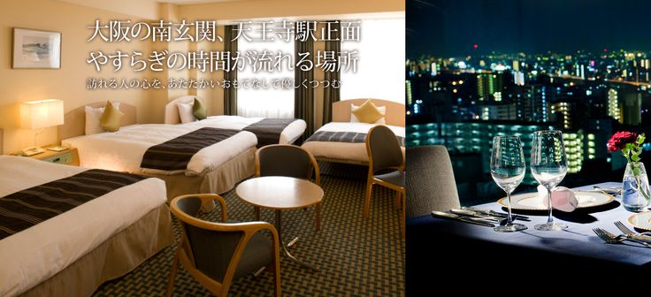 天王寺都ホテル(大阪) 日本中の都ホテル