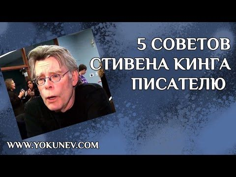 5 советов Стивена Кинга писателю. Как написать книгу - YouTube