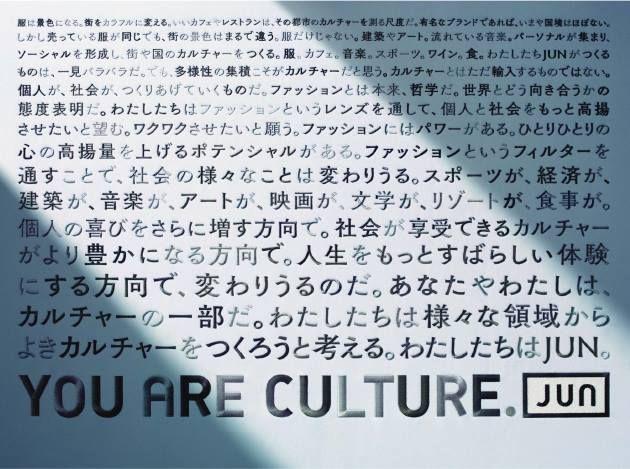ジュンが新しい企業スローガン 新聞、テレビ、交通広告で大々的に発信 | BRAND TOPICS | BUSINESS | WWD JAPAN.COM