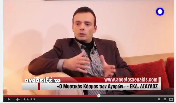 """Δείτε το βίντεο με τη συνέντευξη του Άγγελου Ξενάκη στο κανάλι SBC, στην εκπομπή """"Ανάδειξέ το"""" με την Άννα Νικολαΐδη. 10/2/2015.  Η συνέντευξη αφορά το βιβλίο """"Ο μυστικός κόσμος των αγορών"""" http://www.diavlosbooks.gr/product/661/o-mystikos-kosmos-ton-agoron-pos-agorazoyn-oi-epaggelmaties-agorastes- #diavlosbooks"""