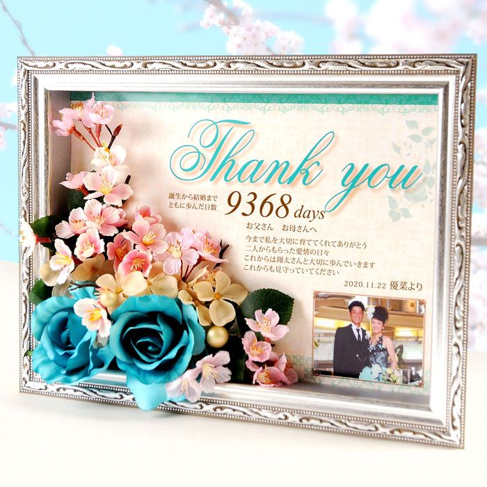 感謝ボード「桜プレシャス」花アレンジ/結婚式両親へのプレゼント http://www.farbeco.jp/shopbrand/ct462_1/