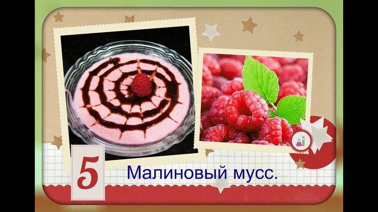 Малиновый мусс/вкусный десерт.
