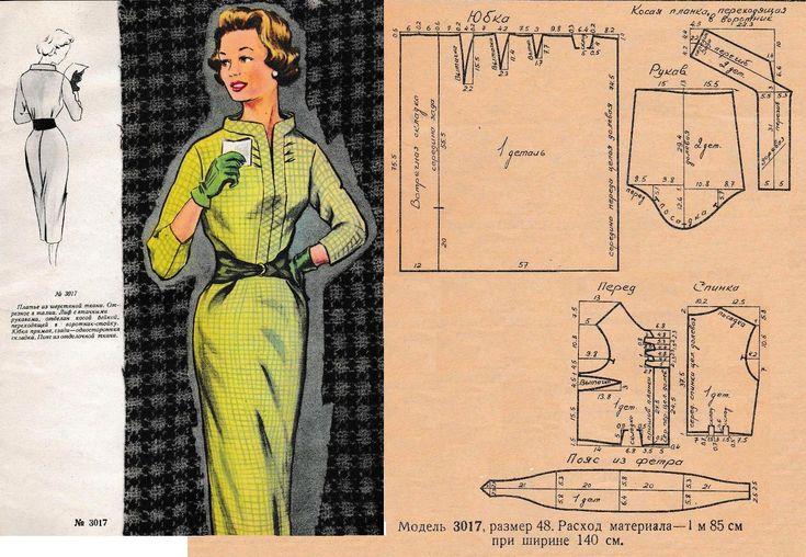 Платье отрезное в талии. Лиф отделан косой бейкой, переходящей в воротник-стойку.