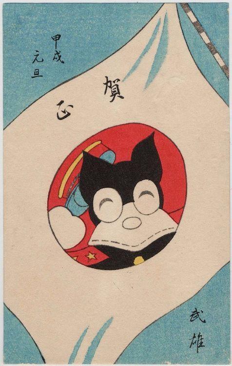 "New Year's Card: Norakuro in the Japanese Flag / Tagawa Suiho? 年賀状 のらくろ上等兵 田河水泡? 1934年 ""甲戌 元旦 武雄"" ※作者欄に ""Tanaka Takeo"" と記載されている。"