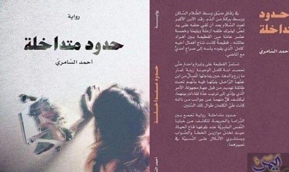 دار آشور بانيبال تصدر رواية Book Cover Books Sudan