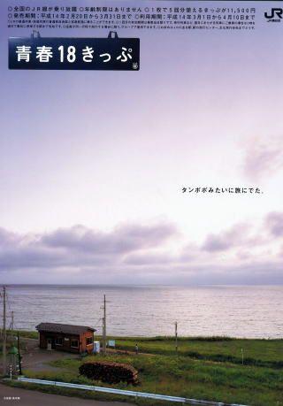 青春18きっぷ タンポポみたいに旅に出た。 2001