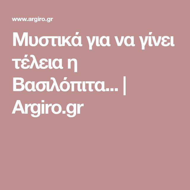 Μυστικά για να γίνει τέλεια η Βασιλόπιτα... | Argiro.gr