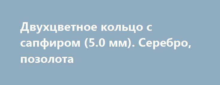 Двухцветное кольцо с сапфиром (5.0 мм). Серебро, позолота http://brandar.net/ru/a/ad/dvukhtsvetnoe-koltso-s-sapfirom-50-mm-serebro-pozolota/  ВИДЕО: https://youtu.be/V7BzPgPhD2EВ ассортименте более 100 лотов (серебряные украшения с натуральными камнями, опалы, танзаниты). Ссылку с лотами высылаю по требованию.Представляю Вашему вниманию женственное колечко TWO TONE с  натуральным сапфиром и фианитами. Оригинальный дизайн, удобная посадка на пальчике. Выполнено оно в серебре 925 пробы с двумя…