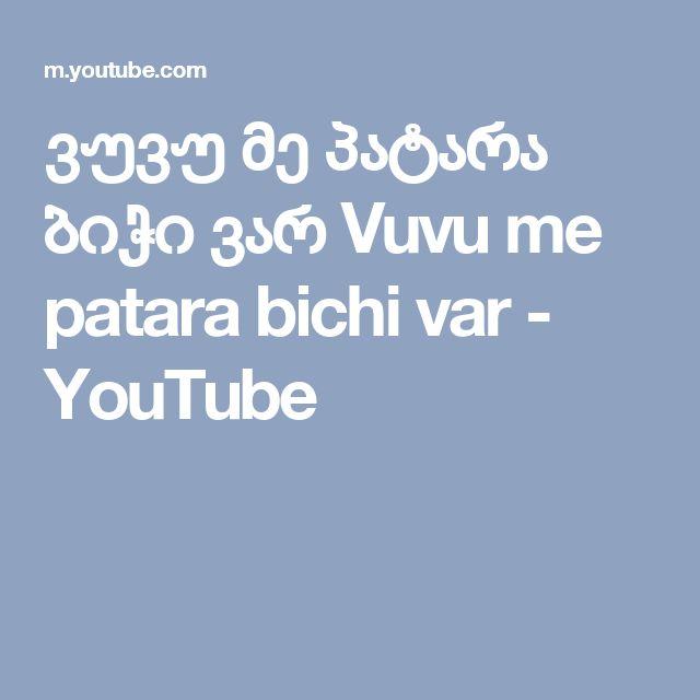 ვუვუ   მე პატარა ბიჭი ვარ Vuvu   me patara bichi var - YouTube