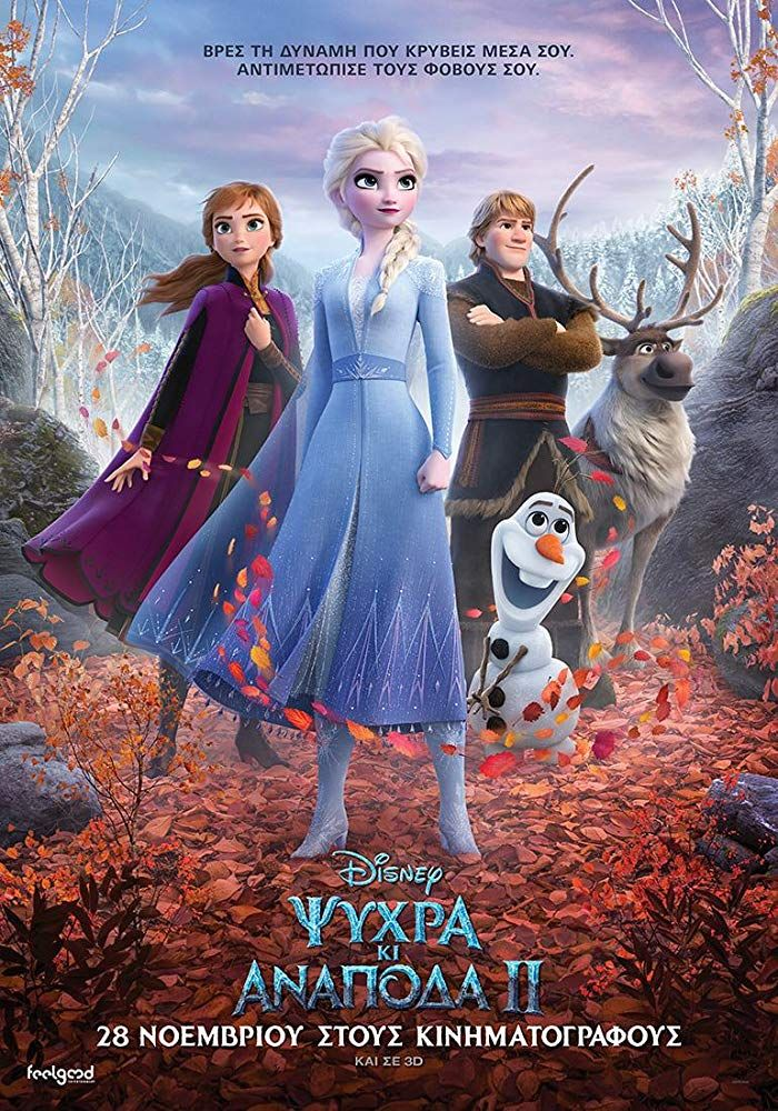 Movie Official Frozen 2 Movies Watch Online Download Hd Full 2019 Film Frozen Frozen Disney Film Disney