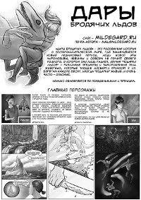 """""""Дары бродячих льдов"""". Плакат для выставки комиксов, прошедшей в Самаре в 2015г."""