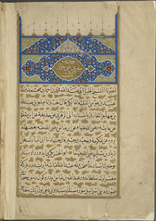 Siyar-i Nabî = Life of the Prophet - Volume III  The New York Public Library