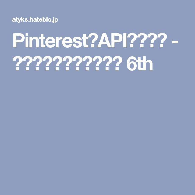 PinterestのAPIについて - そうだ車輪と名づけよう 6th