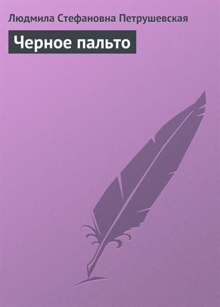 Петрушевская черное пальто мнение критиков