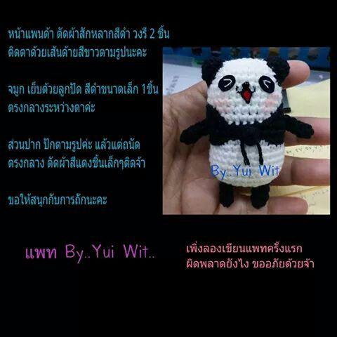 แพนด้า Tan Tan 2