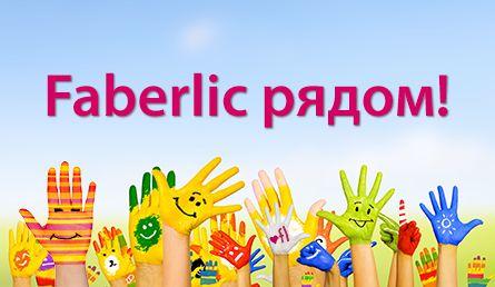 Бизнес в Интернете вместе с Faberlic!