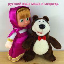 2 pçs/set Nova chegada Cantar falando Língua Russa Masha E Urso Bonecas Brinquedos Dos Desenhos Animados Musical Música Melhor presente para as crianças