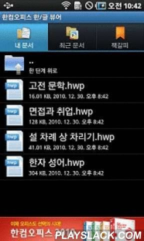 Hancom Office Hwp 2010 Viewer  Android App - playslack.com ,  ■ Key Features1. Open attached documents: Directly open attached documents on email as well as the documents stored in Hancom Viewer.2. File Manager: View, copy, move, manage files and send them to others. You can organize your files and folders easily. 3. File List of External Memory : Provide the file list of the external memory to move files in external memory (SD card).4. Support Secured Document: View password-protected and…