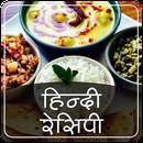 Download Indian Recipes Hindi offline V 1.0.2: Here we provide Indian Recipes Hindi offline V 1.0.2 for Android 3.0   Indian veg recipes in Hindi offline, Indian Veg Recipe Book. Now you can also become chef like Sanjeev Kapoor who cooks delicious recipes.Different types of recipes have been included like sweet dishes, vegetarian, low... #Apps #androidgame #MyRecipeWorld #FoodDrink apkbot.com/...