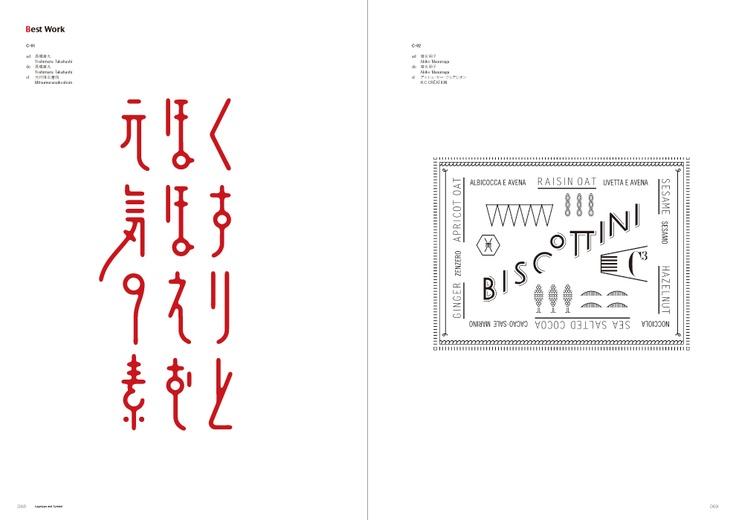 PIEBOOKS / 日本タイポグラフィ年鑑 2013